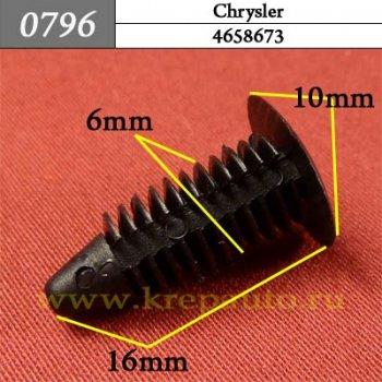 4658673  - Автокрепеж для Chrysler
