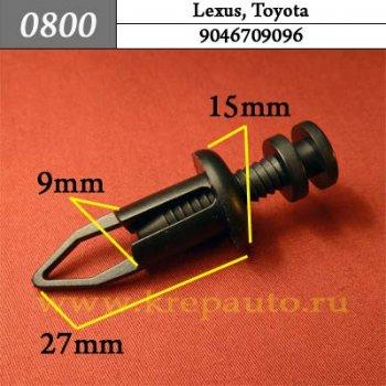 9046709096  - Автокрепеж для Lexus, Toyota