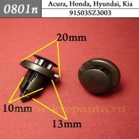 91503SZ3003 - Автокрепеж для Acura, Honda, Hyundai, Kia