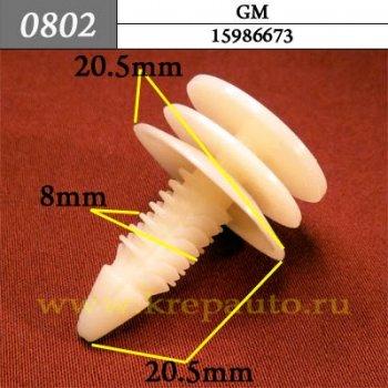 15986673 - Автокрепеж для GM