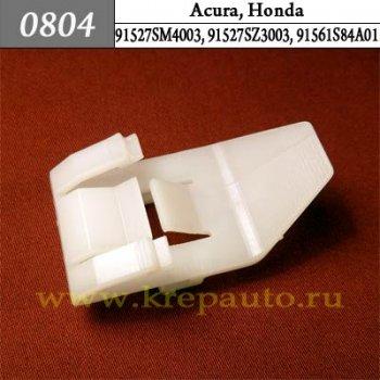 91527SM4003, 91527SZ3003, 91561S84A01 - Автокрепеж для Acura, Honda