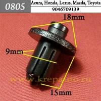 9046709139  - Автокрепеж для Acura, Honda, Lexus, Mazda, Toyota