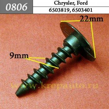 6503819, 6503401 - Автокрепеж для Chrysler, Ford