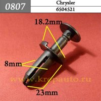 6504521 - Автокрепеж для Chrysler