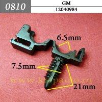 12040984 - Автокрепеж для GM