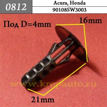 90108SW3003  - Автокрепеж для Acura, Honda