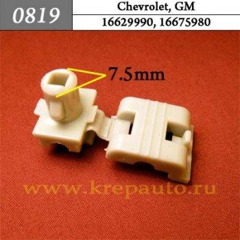 16629990, 16675980 - Автокрепеж для Chevrolet, GM