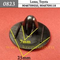 9046709050, 9046709118 - Автокрепеж для Lexus, Toyota