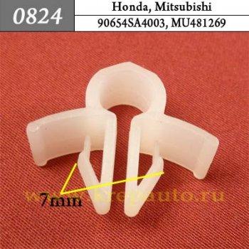 TQ69906, 90654SA4003, MU481269 - Автокрепеж для Honda, Mitsubishi