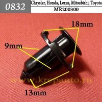 TQ696D09, MR200300  - Автокрепеж для Acura, Chrysler, Honda, Lexus, Mitsubishi, Toyota