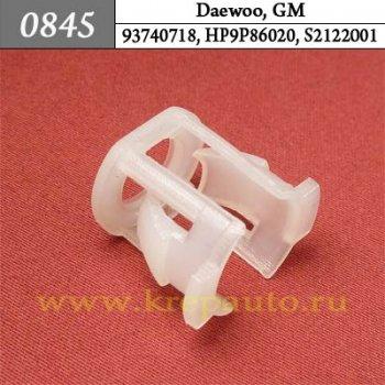 93740718, HP9P86020, S2122001 - Автокрепеж для Daewoo, GM