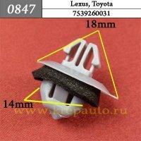 7539260031 - Автокрепеж для Lexus, Toyota