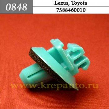 7588460010  - Автокрепеж для Lexus, Toyota