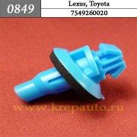 7549260020  - Автокрепеж для Lexus, Toyota