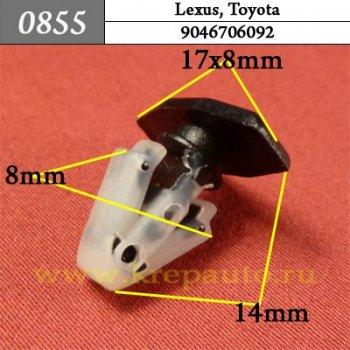 9046706092 - Автокрепеж для Lexus, Toyota
