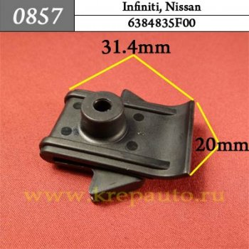 6384835F00 - Автокрепеж для Infiniti, Nissan