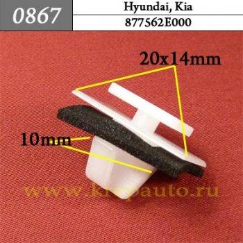 877562E000 - Автокрепеж для Hyundai, Kia
