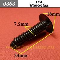 W709002SAA  - Автокрепеж для Ford