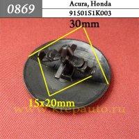 91501S1K003  - Автокрепеж для Acura, Honda