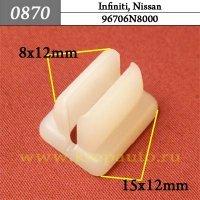 96706N8000 - Автокрепеж для Infiniti, Nissan