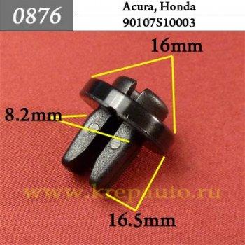 90107S10003  - Автокрепеж для Acura, Honda