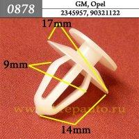 2345957, 90321122 - Автокрепеж для GM, Opel
