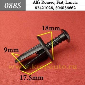 82421028, 504056662 - Автокрепеж для Alfa Romeo, Fiat, Lancia