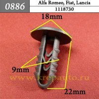 1118730 - Автокрепеж для Alfa Romeo, Fiat, Lancia
