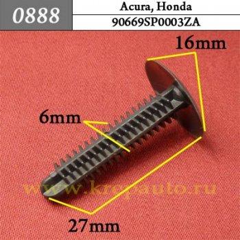 90669SP0003ZA  - Автокрепеж для Acura, Honda