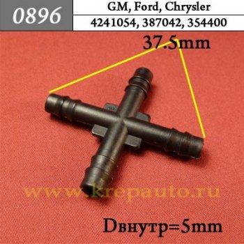 4241054, 387042, 354400 - Автокрепеж для GM, Ford, Chrysler