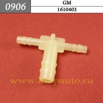 1610403 - Автокрепеж для GM