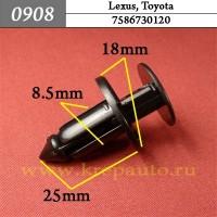 7586730120 - Автокрепеж для Lexus, Toyota