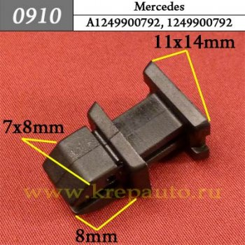 A1249900792, 1249900792 - Автокрепеж для Mercedes