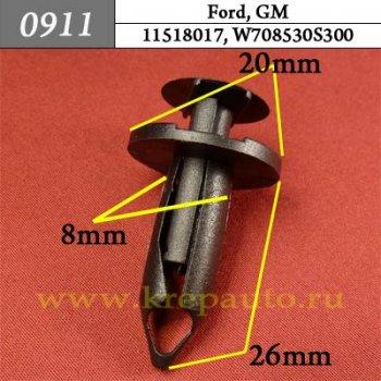 11518017, W708530S300 - Автокрепеж для Ford, GM