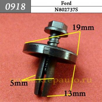 N802737S - Автокрепеж для Ford