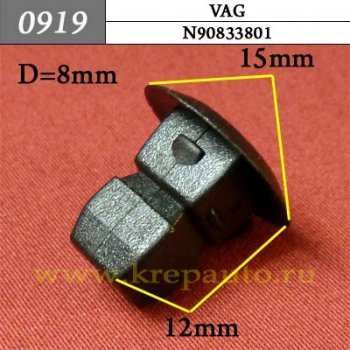 N90833801 - Автокрепеж для Audi, Seat, Skoda, Volkswagen