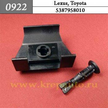 5387958010, 47749-50090, 53879-50020 - Автокрепеж для Lexus, Toyota