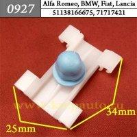 51138166675, 71717421 - Автокрепеж для Alfa Romeo, BMW, Fiat, Lancia