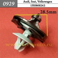 1H0868243- Автокрепеж для Audi, Seat, Volkswagen