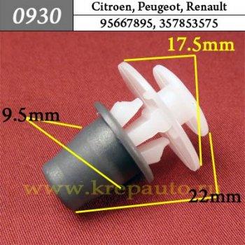95667895, 357853575 - Автокрепеж для Citroen, Peugeot, Renault