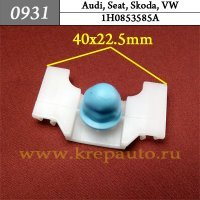 1H0853585A - Автокрепеж для Audi, Seat, Skoda, Volkswagen
