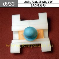 3A0853575 - Автокрепеж для Audi, Seat, Skoda, Volkswagen