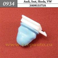 3A0853575A - Автокрепеж для Audi, Seat, Skoda, Volkswagen