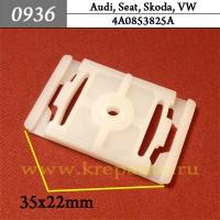 4A0853825A - Автокрепеж для Audi, Seat, Skoda, Volkswagen