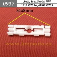 6U0853733, 191853733A - Автокрепеж для Audi, Seat, Skoda, Volkswagen