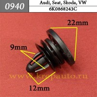 6K0868243C - Автокрепеж для Audi, Seat, Skoda, Volkswagen