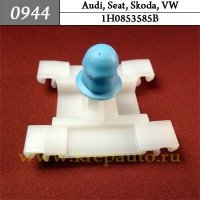 1H0853585B - Автокрепеж для Audi, Seat, Skoda, Volkswagen