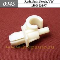 1H0823397 - Автокрепеж для Audi, Seat, Skoda, Volkswagen
