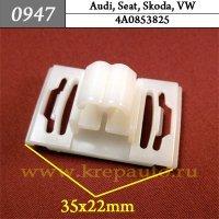 4A0853825 - Автокрепеж для Audi, Seat, Skoda, Volkswagen