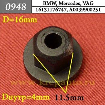 16131176747, A0039900251 - Автокрепеж для Audi, BMW, Mercedes, Seat, Skoda, Volkswagen